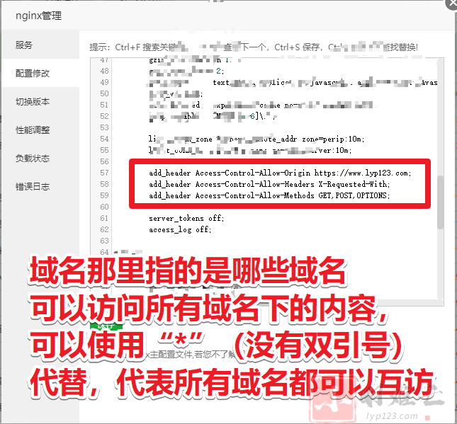 Nginx配置解决跨域CROS跨域请求(同服务器站点互访)