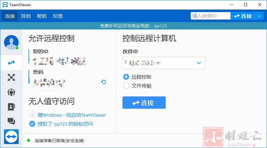 Teamviewer - 远程协助利器(辣鸡QQ远程协助)