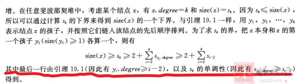 斐波那契堆中mark的作用以及斐波那契堆高效的原因